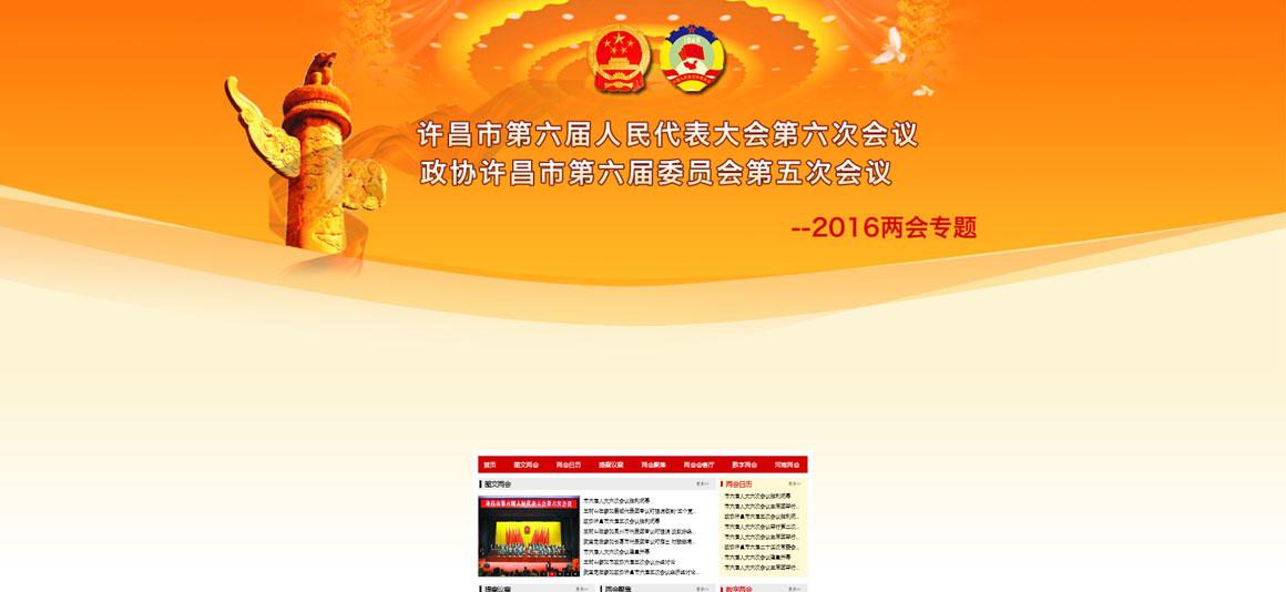 许昌市人民政府设计稿