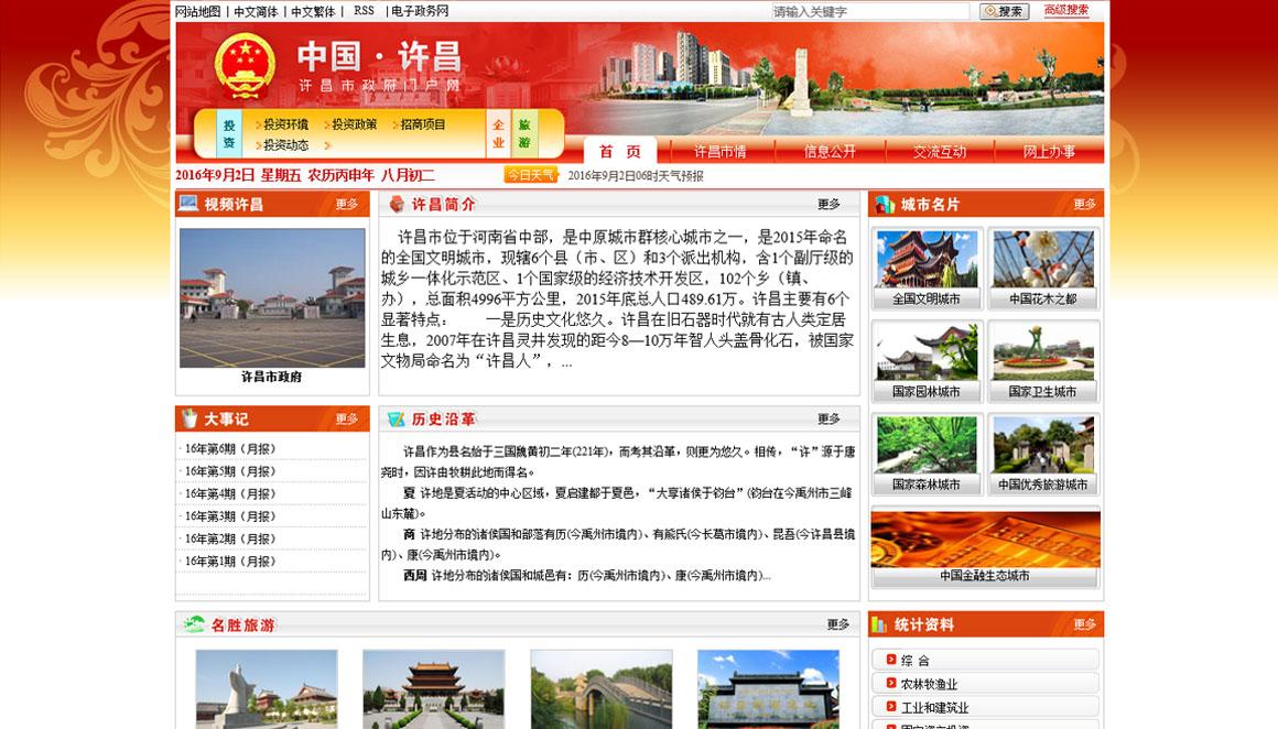 许昌市人民政府首页