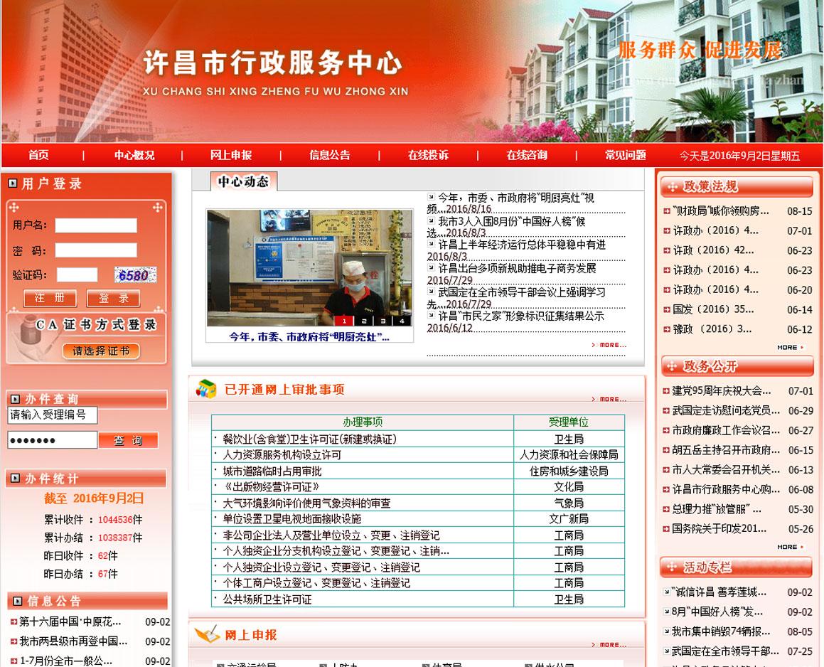 许昌市人民政府